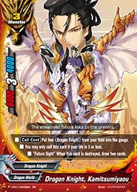 Dragon Knight, Kamitsumiyaou
