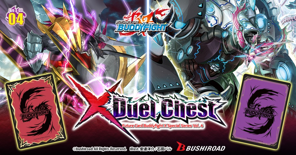 X Special Series Vol. 4: X Duel Chest
