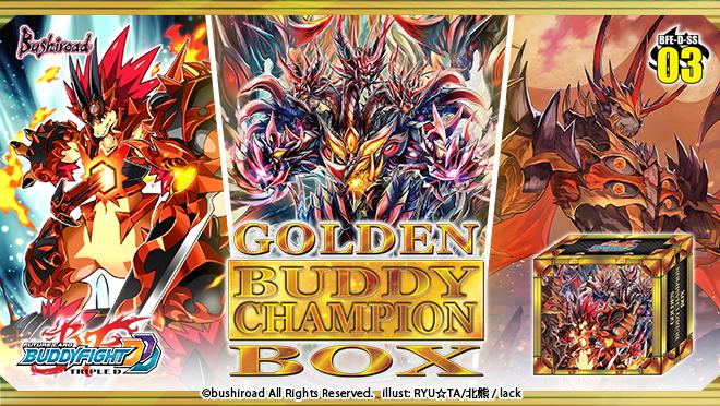 Triple D Special Series Vol. 3: Golden Buddy Champion Box