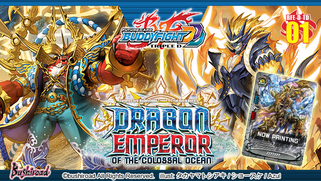 Triple D Trial Deck Vol.1: Dragon Emperor of the Colossal Ocean